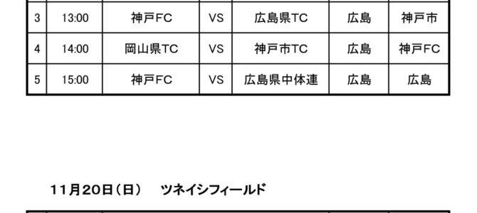 岡山県トレセンU-14広島・神戸交流戦について