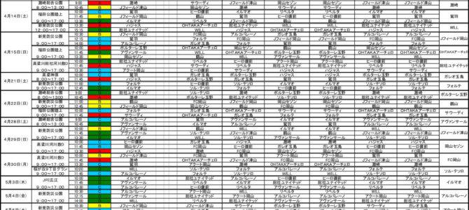2018 第33回 日本クラブユースサッカー選手権(U-15)大会 岡山県予選 試合日程 最終結果