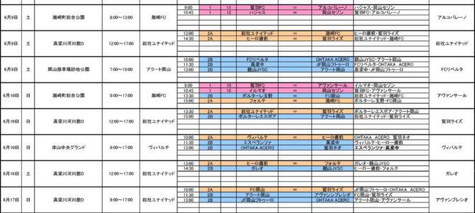 2018 晴れの国リーグ 全体日程表 後期