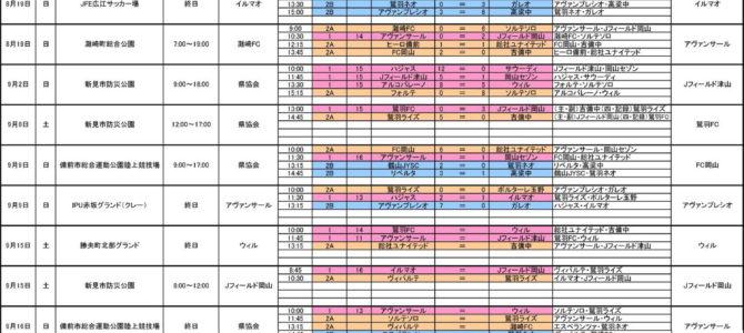 2018 晴れの国リーグ 全体日程表 後期 8月~