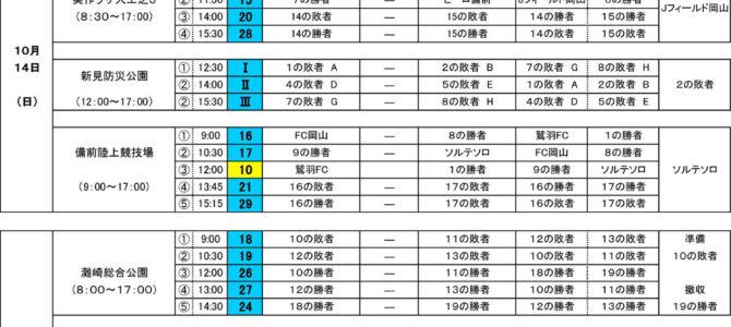 2018  第21回 岡山県クラブユースサッカー選手権(U-15)大会 日程表